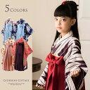 着物・袴セット 卒業式 袴 卒園式 子供服 女の子 着物 刺繍入り袴 帯枕 セット [ キッズ 和服