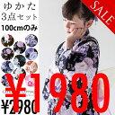 (100cmのみ) 子供 浴衣セット【浴衣・兵児帯2本 3点...