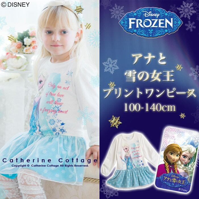 アナと雪の女王 エルサのドレス風ワンピース ディズニー