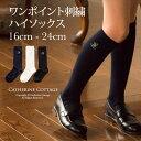 入学式 卒業式 女の子 子供靴下 うさぎワンポイント刺繍ハイソックス[子供服 女の子