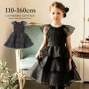 子供ドレス キッズフォーマル ブラックオーガンジー3段フリル...