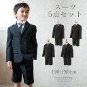 スーツ 男の子 子供服 フォーマルボーイズスーツ5点セット ゆったりサイズ B体 E体[