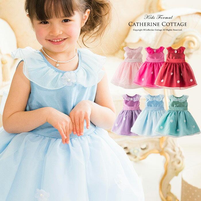 子供ドレス 妖精のようなオーガンジーとお花のカラードレス[子供ドレス 子供服 キッズ 子ど…...:catherine:10003583