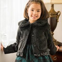 ボレロ コート 子供ドレス・ワンピースと合わせて♪ 裾フリル丸襟フェイクファーボレロ・コート 100 110 120 130 140 150cm