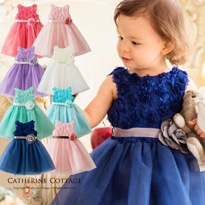 ローズラメチュールベビードレス[女の子]8090cm白水色紺色緑紫ライラックピンクコーラルミントホワ