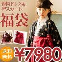 卒園式 子供服 女の子 桜柄 着物ドレス セット 福袋 送料...