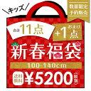 【予約】福袋 子供カジュアル福袋 2019 送料無料 100...