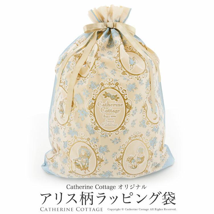 キャサリンコテージオリジナル アリス柄のラッピング袋アリス柄ラッピング袋 プレゼント 贈り物 お祝い 可愛い かわいい ギフト 誕生日 クリスマス ギフト袋
