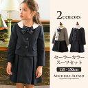 卒業式 スーツ 女の子 ドレス・スーツ(女の子用) セーラー衿 スーツ アンサンブル[
