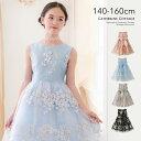 子供ドレス 花刺繍チュールレースドレス [ キッズ ジュニア 140 150 160 cm ブラック