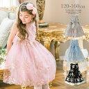 子供ドレス 花刺繍チュールレースドレス [ キッズ 120 ...