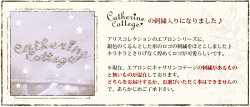 キャサリンコテージ刺繍