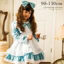 子供ドレス 水色アリス エプロンドレス ワンピース【楽ギフ_包装】結婚式 子どもドレス コスチューム