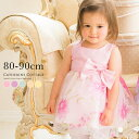 ベビードレス YUP12 花柄オーガンジードレス 激安 結婚式や出産祝い、お遊戯会にも使えるお手頃価