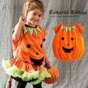 ハロウィン 衣装 子供 かぼちゃスモック[コスプレ コスチュ...