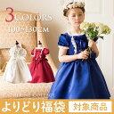 【チケットと同時購入でよりどり対象】子どもドレス 子供ドレス...