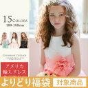 【チケットと同時購入でよりどり対象】子供ドレス ピアノ発表会...