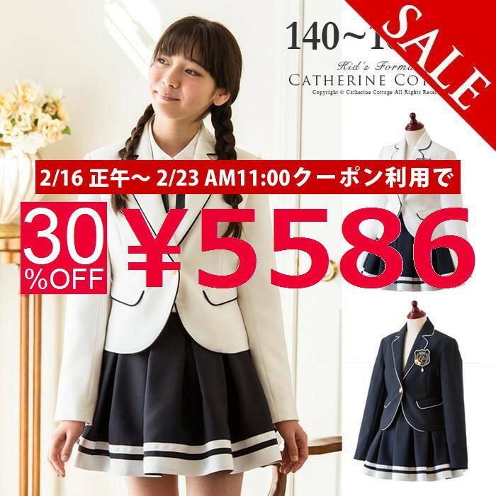 卒業式スーツ女の子入学式白ラインスカートスーツセット[ジャケット/スカート/エンブレム][入学式卒服