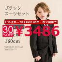 卒業式 スーツ 男の子子供服 フォーマル 2つボタンヘリンボ...