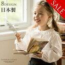 送料無料 子供服 女の子 日本製 フォーマル レース 長袖 ブラウス[白 丸襟 角衿 キッ
