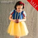 女の子 ハロウィーン衣装 コスチューム 童話のお姫様コスチューム[ 子供 仮装