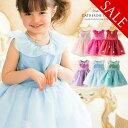 子供 ドレス キッズ 妖精のようなオーガンジーとお花のカラードレス[子供ドレス 子供服 ピアノ発表会 ...