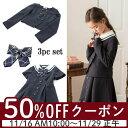 卒業式 女子スーツ 女の子 3点セット セーラーカラー半袖 ...