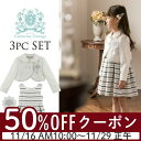 入学式 スーツ 女の子 子供服 卒園式 白ボレロ ボーダーワ...