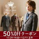入学式 スーツ 男の子 子供スーツ ピーク襟ジャケットスーツ6点セット [ジャケット/シ