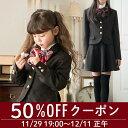 スーツ 女の子 学生 入学式 ブラウス付4点セット フォーマルスーツ 子供服 女の子用ス