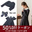卒業式 女子スーツ 女の子 3点セット セーラーカラー半袖 ワンピース&ダブルブレスト