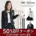 卒業式 スーツ 3点セット 女の子 小学生 子供服 白ラインスカートスーツセット [ジャ