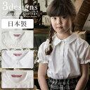 日本製 子供服 女の子 半袖 刺繍ブラウス[子供服 フォーマル キッズ 白 100 110 120 1