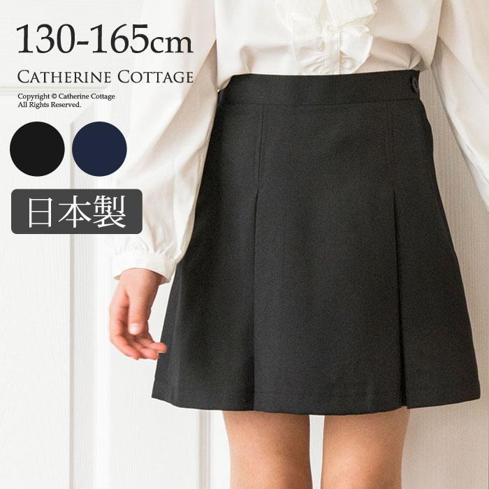 日本製 子供服【女の子】無地ボックスプリーツスカート YUP12 [ 女児 ジュニア 制服…...:catherine:10004861