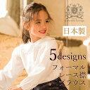 【子供服】 女の子 日本製 フォーマルレース丸襟 角衿 長袖ブラウス 白[キッズ シャツ コンクール