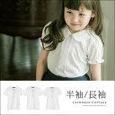 子供服 フォーマル カットソー丸襟ブラウス 半袖 長袖