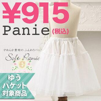 Soft Pannier