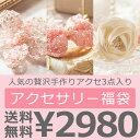 手作り アクセサリー 3点 セット 福袋 【送料無料】[ 発表会 結婚式 入学式 卒業式 フォーマル