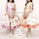 カラーによってがらりと印象を変える花柄ドレス 結婚式に子供フォーマルドレス 結婚式に (テープ刺繍、ジャガード織、スパンコール刺繍のドレス)