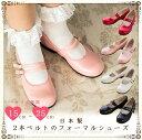 【日本製高級子供靴】 2本ベルト 子供フォーマルシューズ[やや幅広] こども 子ども キッズフォーマル【クラロリ,甘ロリ,ロリィタ】