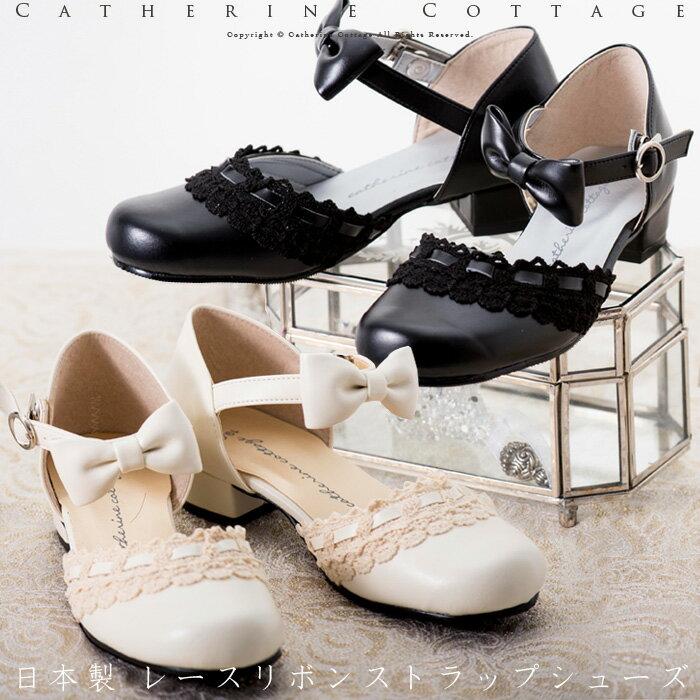 子供靴 フォーマル 日本製 子供フォーマル靴 レースリボンストラップ シューズ 子供靴 女…...:catherine:10001024