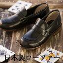【日本製高級子供靴】ローファー 子供靴 [やや幅広] 通学靴 スクールシューズ 卒業式 入学式 フォーマルシューズ