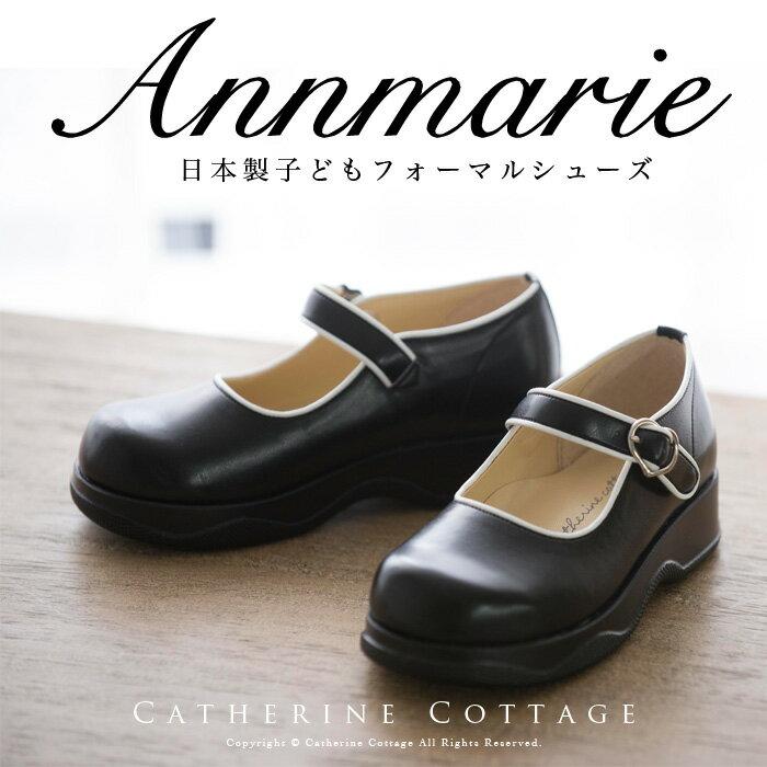 子供靴 フォーマル 日本製 子供 フォーマル 靴 アンマリー[やや幅広] 子供靴 キッズ …...:catherine:10000019