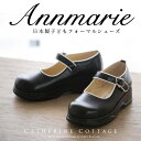子供靴 フォーマル 日本製 子供 フォーマル 靴 アンマリー...