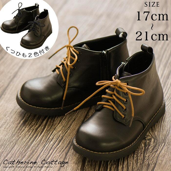 フォーマル シューズ 靴紐2種付属 キッズ 入学式 男の子 フォーマル靴 卒園式 子供靴 …...:catherine:10004590