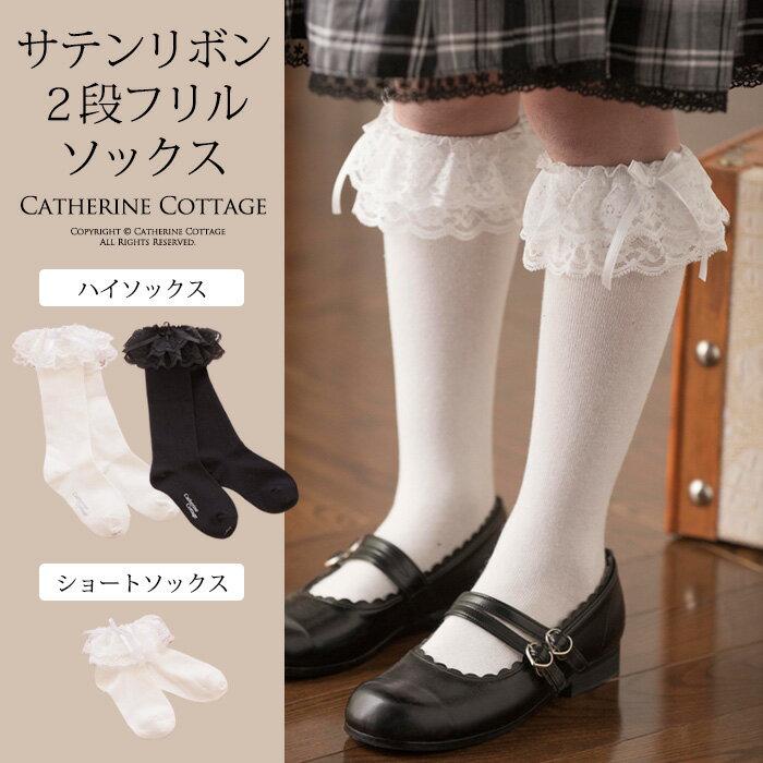 子供用靴下 YUP4 サテンリボン&2段フリルソックス[女の子 フォーマル キッズ ジュニ…...:catherine:10004145