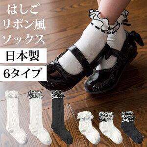 靴下 日本製 YUP4 フリル編みはしごリボン風ソックス[ 女の子 キッズ ジュニア フォーマル ハイソックス ショートソックス 白 16 17 18 19 20 21 cm ドレスやワンピースに合わせて 発表会 結婚式 入学式 卒業式 受験 ]