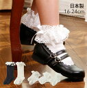 日本製 子供用レースソックス[ フォーマル 靴下 ハイソック...