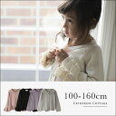 子供 服 羽織物 コットンニット カーディガン 女の子[110 120 130 140 150 160cm キャ