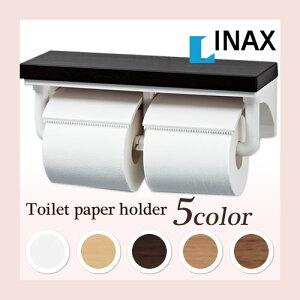イナックス リクシル トイレットペーパー ホルダー インテリア リモコン